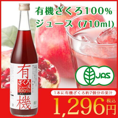 有機ざくろジュース100%(710ml)1本野田ハニーザクロ柘榴石榴天然オーガニックストレート果汁妊