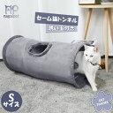 キャットトンネル 猫トンネル ペットのおもちゃ セームかわプレイトンネル おもちゃ付き キャットおもちゃ 折りたたみ式 スエード グレー 長い Sサイズ 直径30cm 長さ67cm