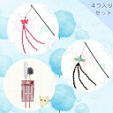 【送料無料】猫用 おもちゃ ねこじゃらし 4つセット 猫じゃ...