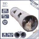 【送料無料】キャットトンネル 猫トンネル ペットのおもちゃ セームかわプレイトン