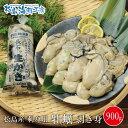 送料無料 松島産 産地直送 生食用カキむき身300g×3本 900g かき 牡蠣 貝 年末 グルメ