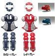 えっ!?超お得な4点セット♪mizuno/ミズノソフトボール 一般用キャッチャー防具一式※マスクはスロートガード一体型です。2QA542