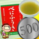 【メール便送料無料】べにふうき茶粉末茶40g花粉対策に大人気のお茶 べにふうき緑茶です。紅富貴品種の鹿児島茶【500円ポッキリ】benifuuki