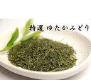 【メール便送料無料】お茶 鹿児島茶 特選ゆたかみどり100g 緑茶 エピガロカテキン お茶