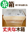 茶箱 10kgサイズ 【S】 【宅配便限定・送料別】
