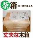 茶箱 20kgサイズ 【M】 【宅配便限定・送料別】