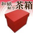 【宅配便限定・送料別】数量限定》 赤和紙貼り茶箱 【SS和紙】 茶箱5kgサイズ