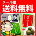 It is with the discount of email service free shipping, 100 g of べにふうき tea lucky bag べにふうき candy! [Kagoshima product] is extreme popularity のべにふうき green tea for free shipping powdery simple flower arrangement for a tearoom powder measures. Only Komi Komi 1,000 yen in approximately 160 cups of Kagoshima tea of the deep red Fuki kind [fkbr-g]