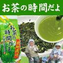 お茶の時間だよ300g 【宅配便限定】 お茶農家のまかない茶 お徳用 業務用 深蒸し茶300g