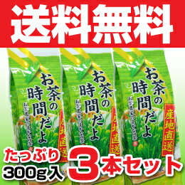 Of farmers it's not tea tea time 300 g x 3 bag plenty of 900 g and tokuyo Sencha rough build / deep steaming, to tea for tea leaves and green tea company for YAIZU fish Kana Centre also popular souvenirs! Delicious Japan tea in