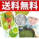 [the new tea arrival] the seasonal tea which is delicious by a new tea (green tea) mail order for 100 g of email service free shipping ◆ new tea one coin Kagoshima tea ◆ 2,013 years! Rough work new tea fs2gm05P06may13 from Kagoshima