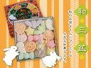 【宅配便限定】秋を感じる茶請けお菓子干菓子 ハロウィンさぬき和三盆は緑茶に合うお菓子。日本のお茶菓子
