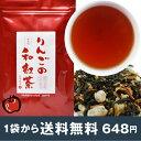【メール便送料無料】りんごの和紅茶ティーバッグ2g×10P 静岡県産の紅茶と青森県産の乾燥リンゴを使った甘い香りのフレーバーティー シナモン・ドライマンゴー使用無香料アップルティー