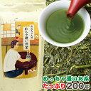 楽天お茶通販の長峰製茶【宅配便限定】お父ちゃんのめちゃ濃い煎茶200g濃いお茶が好きな方におすすめ!煎茶と芽茶と粉茶が入ったお得なお茶/日本茶/緑茶です。