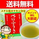 花粉対策に べにふうき茶粉末茶40g 【メール便送