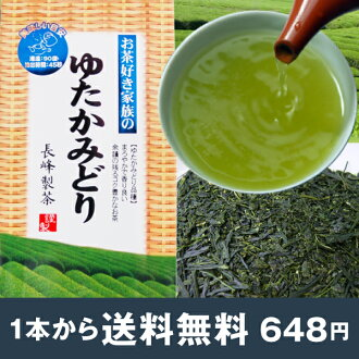 New tea in stock now Kagoshima Prefecture produced tea family of green 100 g Bush lined and have typical Japan tea cultivar's strong dark green and taste delicious green tea. Enjoy the rich aroma of Kagoshima from deep steaming Sencha second tea use 2-go
