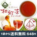 紅茶 和紅茶ティーバッグ(2g×15P)静岡袋井池田さんのこだわりのお茶 べにふうき品種 おいしい日本産紅茶 国産和紅茶