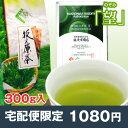 2016年度産 静岡茶 牧之原茶「望」300g 大容量でお得なお茶 緑茶の名産地・牧の原台地の美味しい煎茶 まろやかおいしいお茶 日本茶・緑茶 業務用