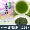 お茶 【メール便送料無料】特撰あさつゆ100g 鹿児島茶 深蒸し茶 緑茶