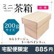 【宅配便限定】ミニ茶箱【200g】サイズ 白桐素材 趣味のカルトナージュ、デコパージュ、トールペイントの材料に小さいけれど頑丈な木製豆茶箱です。
