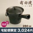 【宅配便限定】黒釉280cc伊万里陶芸楽らく急須・ステンレス茶こし付湯切れよく、軽く、洗いやすいおしゃれな急須です。
