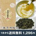 2017年春茶 極上凍頂烏龍茶100g 【メール便送料無料】春茶 台湾茶