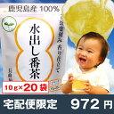 【あす楽】水出し番茶ティーバッグ(10g×20)