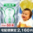 水出し茶【あす楽】【宅配便限定】徳用水出し番茶ティーバッグ(10g×50) 水出し緑茶