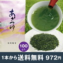 お茶 【メール便送料無料】 あさつゆ100g 煎茶 鹿児島茶 深蒸し茶 緑茶