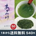 お茶 【メール便送料無料】 あさつゆ50g 煎茶 鹿児島茶 深蒸し茶 緑茶