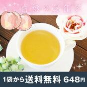【ポスト投函便送料無料】白桃の烏龍茶50g ふわっと広がる桃の香りお湯出し、水出しOK 桃の香りの凍頂ウーロン茶 フレーバーティー