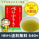 花粉対策に べにふうき茶粉末茶40g 【メール便送料無料】 べにふうき緑茶 べにふうき茶 べにふうき 鹿児島茶