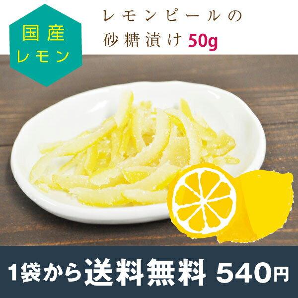 【メール便送料無料】 瀬戸内広島レモンピール50g 国産レモンピール レモンの皮を砂糖と一緒に甘く煮詰めたお菓子 紅茶と一緒に