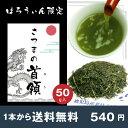 【メール便送料無料】ハロウィン限定 さつまの首領100g まろやかな高級茶 お茶 緑茶 日本茶 深蒸し茶 煎茶 お茶 茶葉