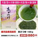【メール便送料無料】鹿児島産高級品種 あさつゆ100g 渋みが少なく甘み豊かなお茶。まろやかな味の深蒸し茶 煎茶 緑茶 日本茶