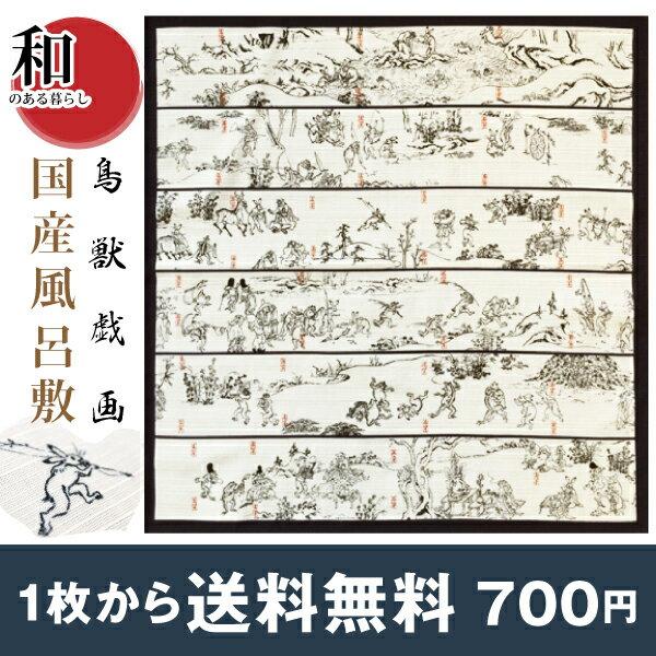 鳥獣戯画 小風呂敷 コン横線 【メール便送料無料】申巻 国産 (500mm×500mm)