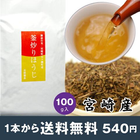 ほうじ茶 【ゆうパケット送料無料】宮崎県産・釜炒り焙じ茶100g ほうじ茶 日本茶 国産焙じ茶