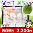 あす楽 遅れてごめんね父の日プレゼント お中元 ARA-43鹿児島茶3品種のみくらべ 高級新茶ギフトセット 送料無料