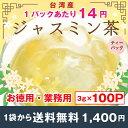 水出しジャスミン茶ティーバッグ3g×100P 徳用サイズ 手軽に水出し茶 ポスト投函便送料無料 業務