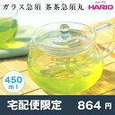 ガラス急須 茶茶急須 丸 450ml HARIO CHJMN-45T ハリオ