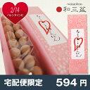 和三盆 干菓子 ちょこれーとわさんぼん バレンタインチョコの...