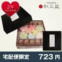 干菓子 和三盆しょこら バレンタインチョコの代わりに宅配便限...