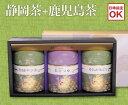 【送料無料】《お茶ギフト》YA-02まろやか3品種味くらべ お茶贈り物(内祝い 御歳暮 お中元