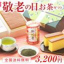 あす楽 お茶 敬老の日 ギフト プレゼント 八十八夜摘みと長崎カステラのセット 日本茶