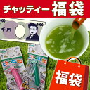 I can enjoy delicious green tea with a チャッティー /chattea/ lucky bag brief eco-plastic bottle of tea available [free shipping as for the mail out of the fixed form]! The wind of Kagoshima tea 100% of winning gourmet award green tea of medium quality Satsuma is available, too! [gourmet 5_free] [fkbr-g] [05P25Apr13]