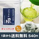 お茶 ティーバッグ 【メール便送料無料】 さつまの風ティーパッグ(5g×12) 鹿児島茶 水出し緑茶 お茶 ティーバッグ