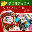 【宅配便限定】☆★チロルチョコ限定販売クリスマスカップチョコレート★☆手軽につまめるかわいいカップ プチギフトプレゼントやパーティーにチョコレート♪お茶の時間に
