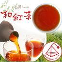 紅茶 和紅茶ティーバッグ(2g×15P)×2袋 静岡袋井池田...