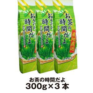 あす楽 お茶の時間だよ(300g×3本)煎茶 業務用 お徳