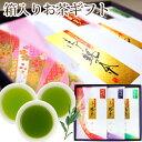 敬老の日 御祝 内祝 あす楽 ARA-43 鹿児島茶3品種のみくらべ3袋セット お茶ギフトプレゼント 送料無料